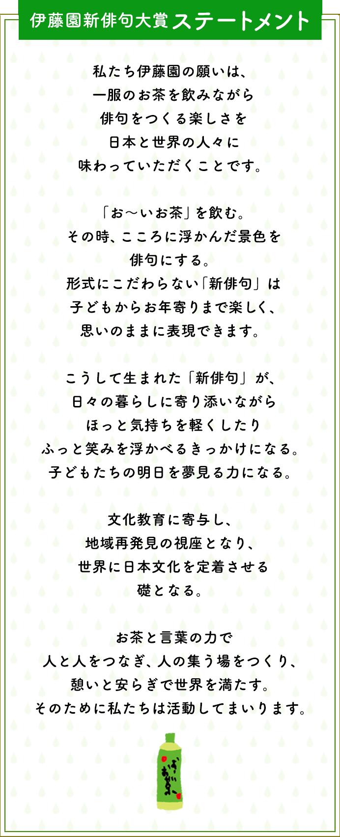 新 お茶 伊藤園 俳句 大賞 おーい